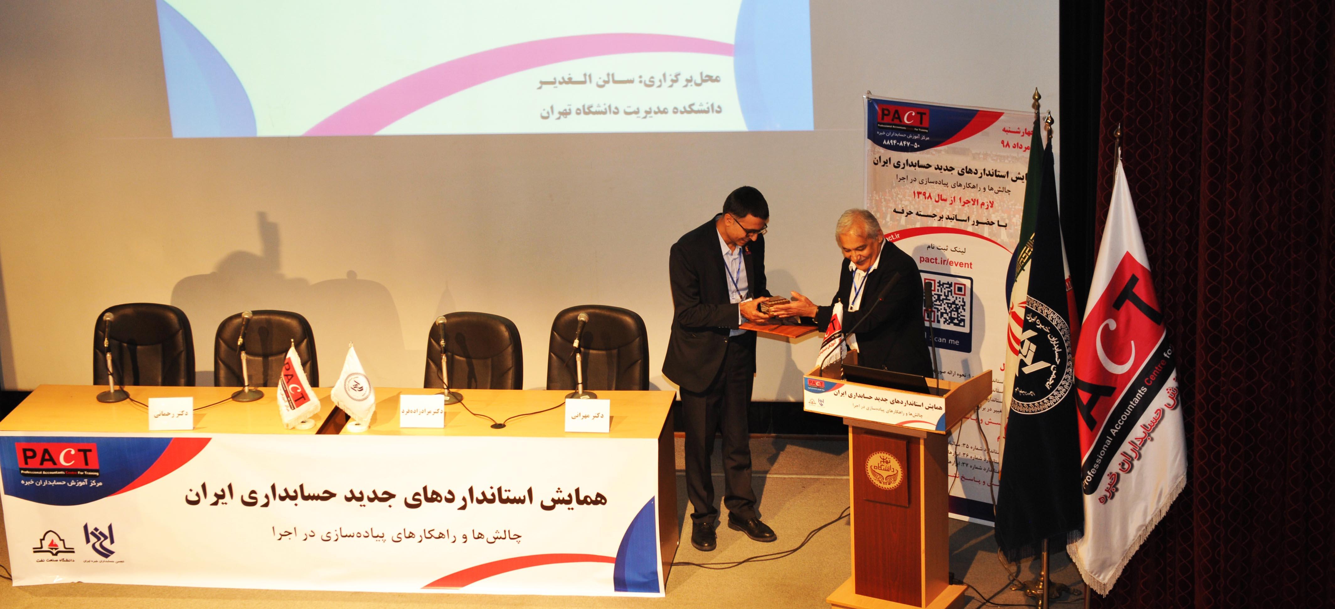 قدردانی از دکتر ابراهیم نوروزبیگی، مدیر اجرایی سابق مرکز آموزش حسابداران خبره